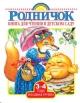 Книга для чтения в детском саду. Младшая группа 3-4 года